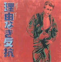 ads: rebel without a cause (james dean), [ii.355] by andy warhol